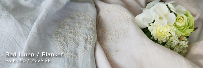 Bed Linen / Blanket ベッドリネン / ブランケット