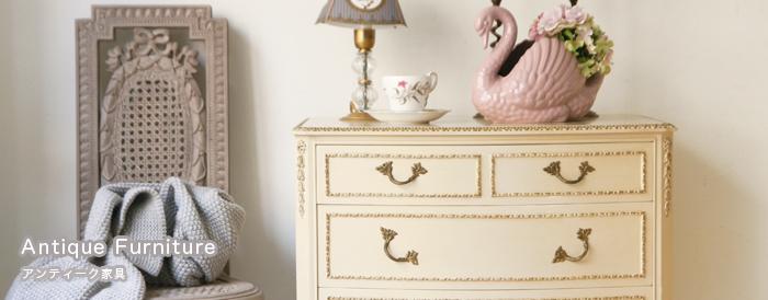 Antique Furniture / アンティークファニチャー